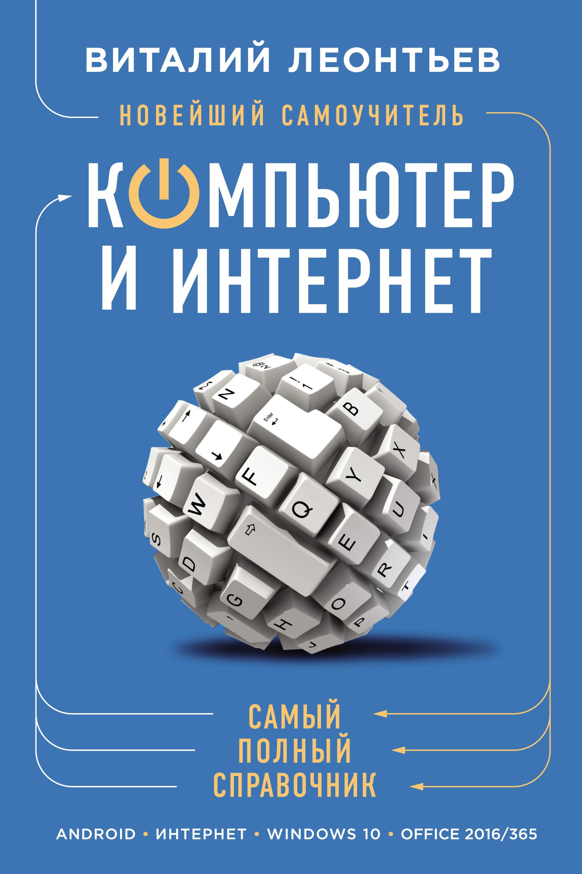Виталий Леонтьев Новейший самоучитель. Компьютер и интернет. Самый полный справочник компьютер или ноутбук на все случаи жизни новейший самоучитель 70 бесплатных программ cd