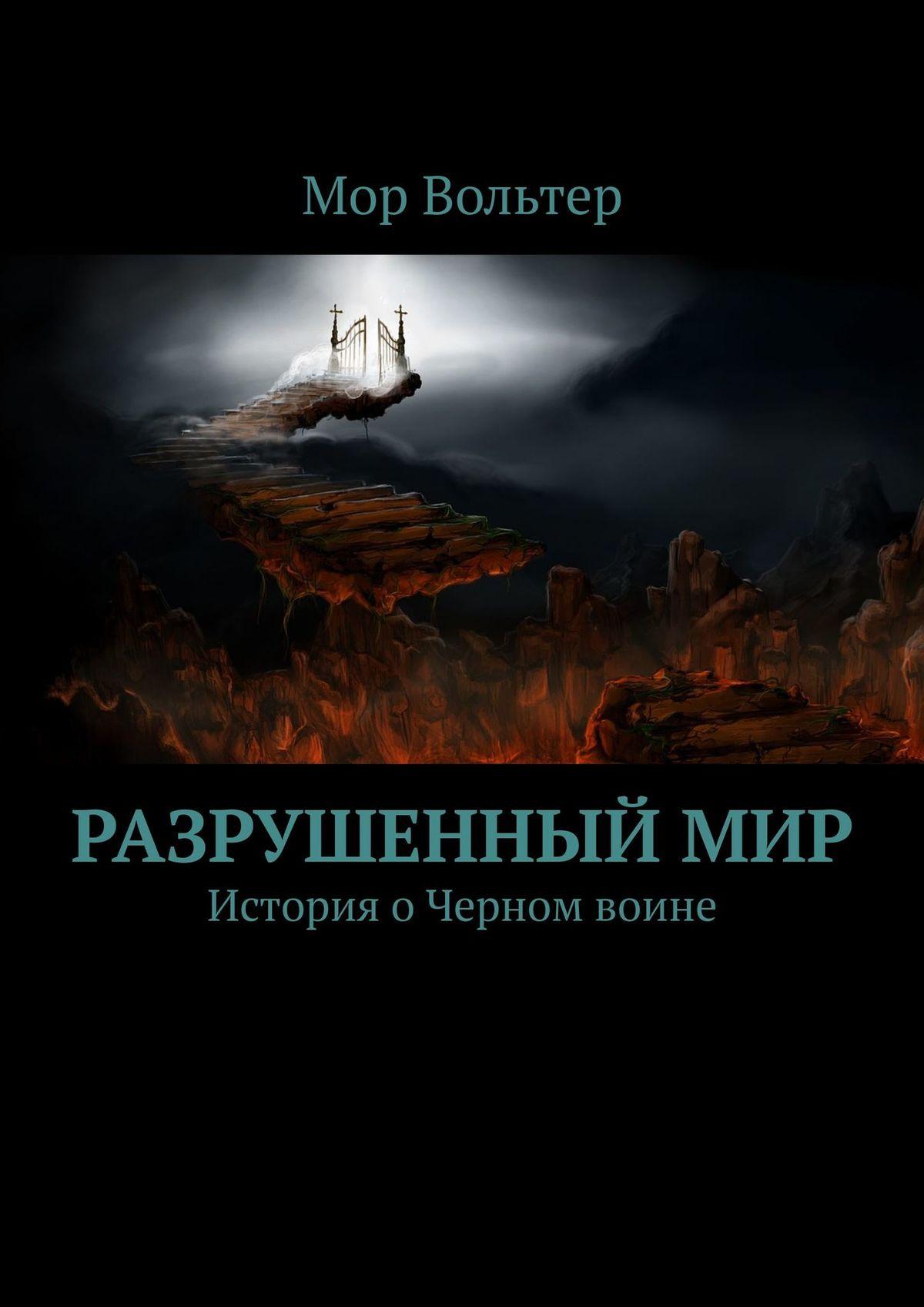 Разрушенныймир. История оЧерном воине ( Мор Вольтер  )