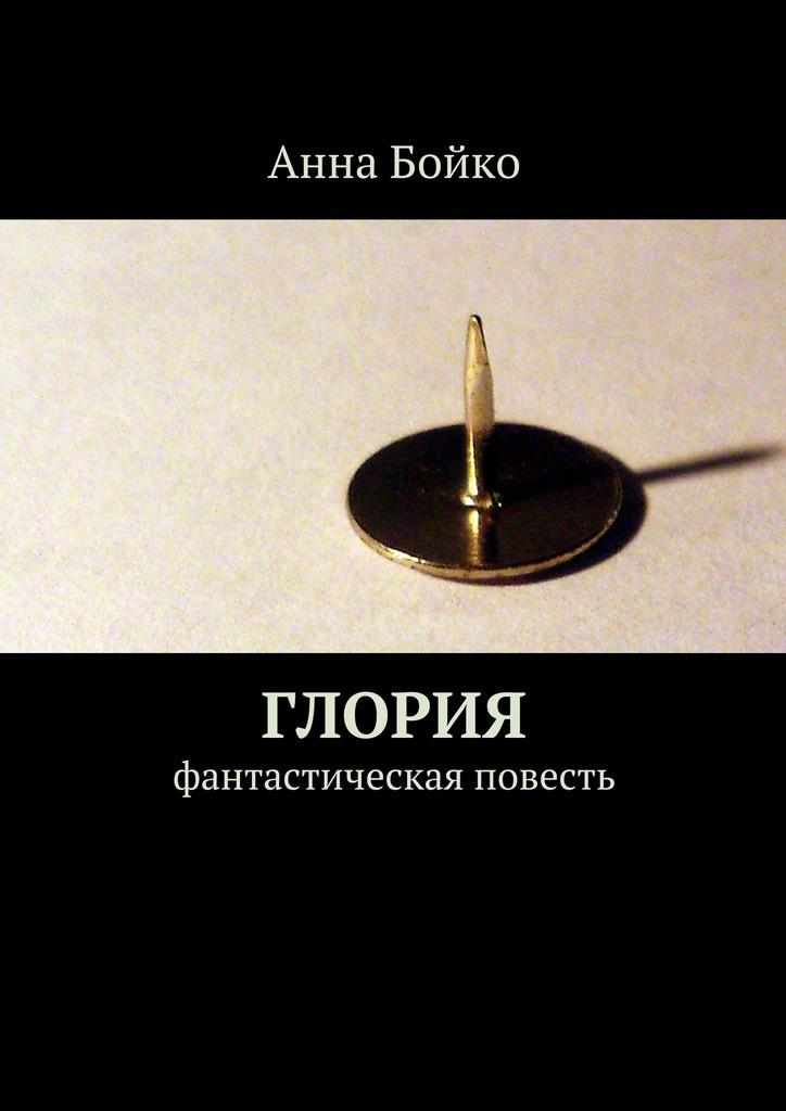 Анна Бойко Глория