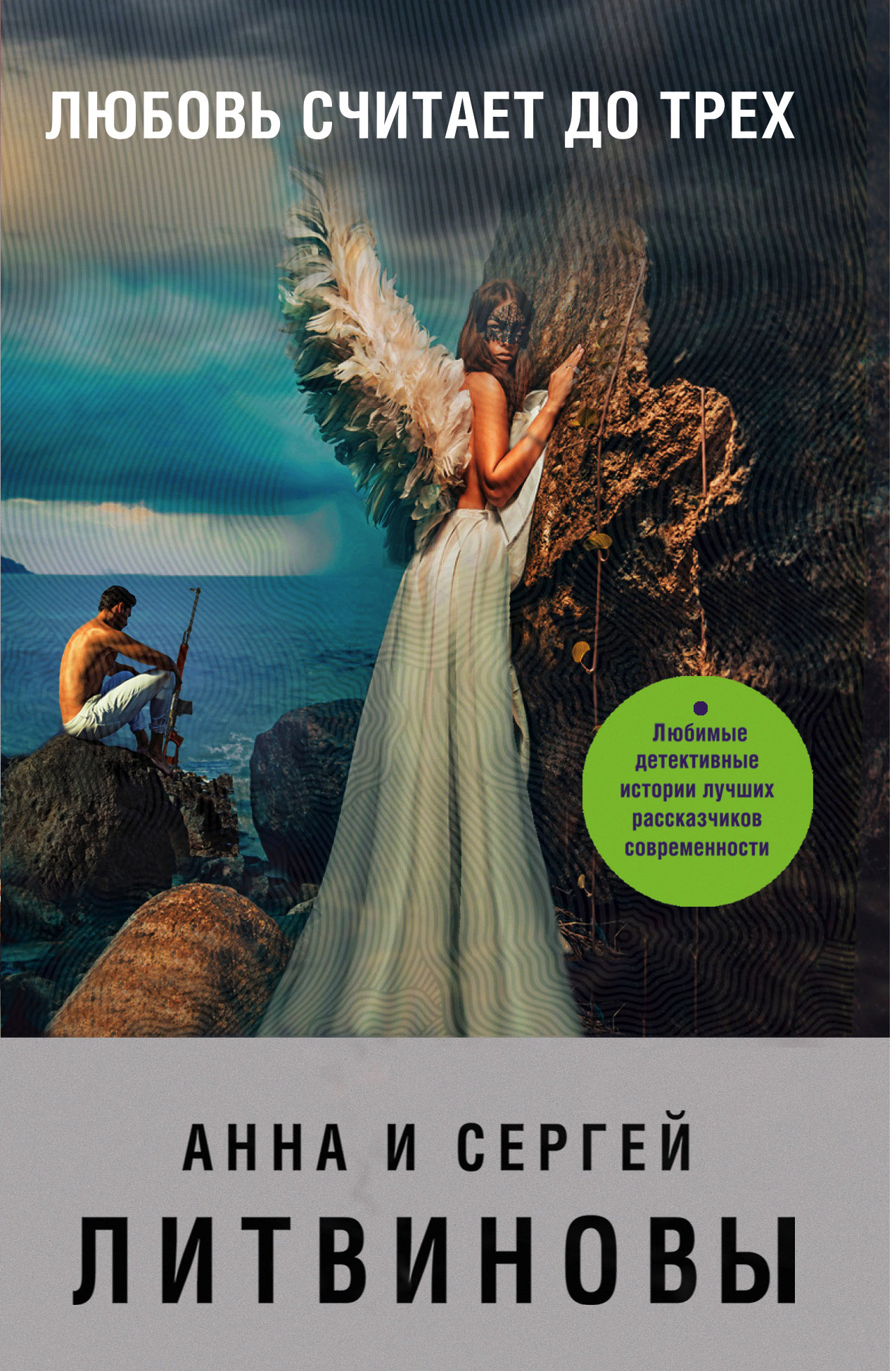 Анна и Сергей Литвиновы Любовь считает до трех (сборник)