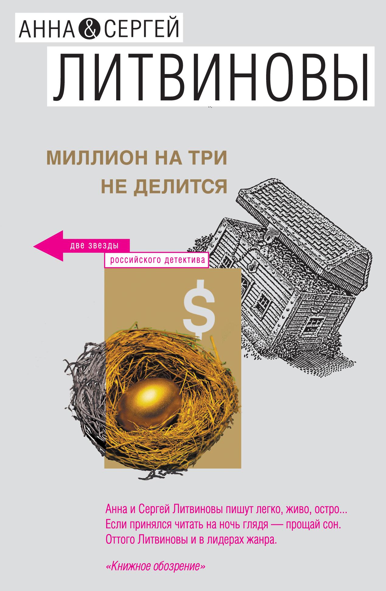 Анна и Сергей Литвиновы Миллион на три не делится (сборник) анна и сергей литвиновы все мужчины любят это сборник