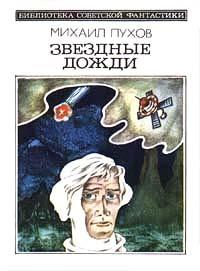 Михаил Пухов Коммуникабельный гуманоид михаил пухов истинная правда