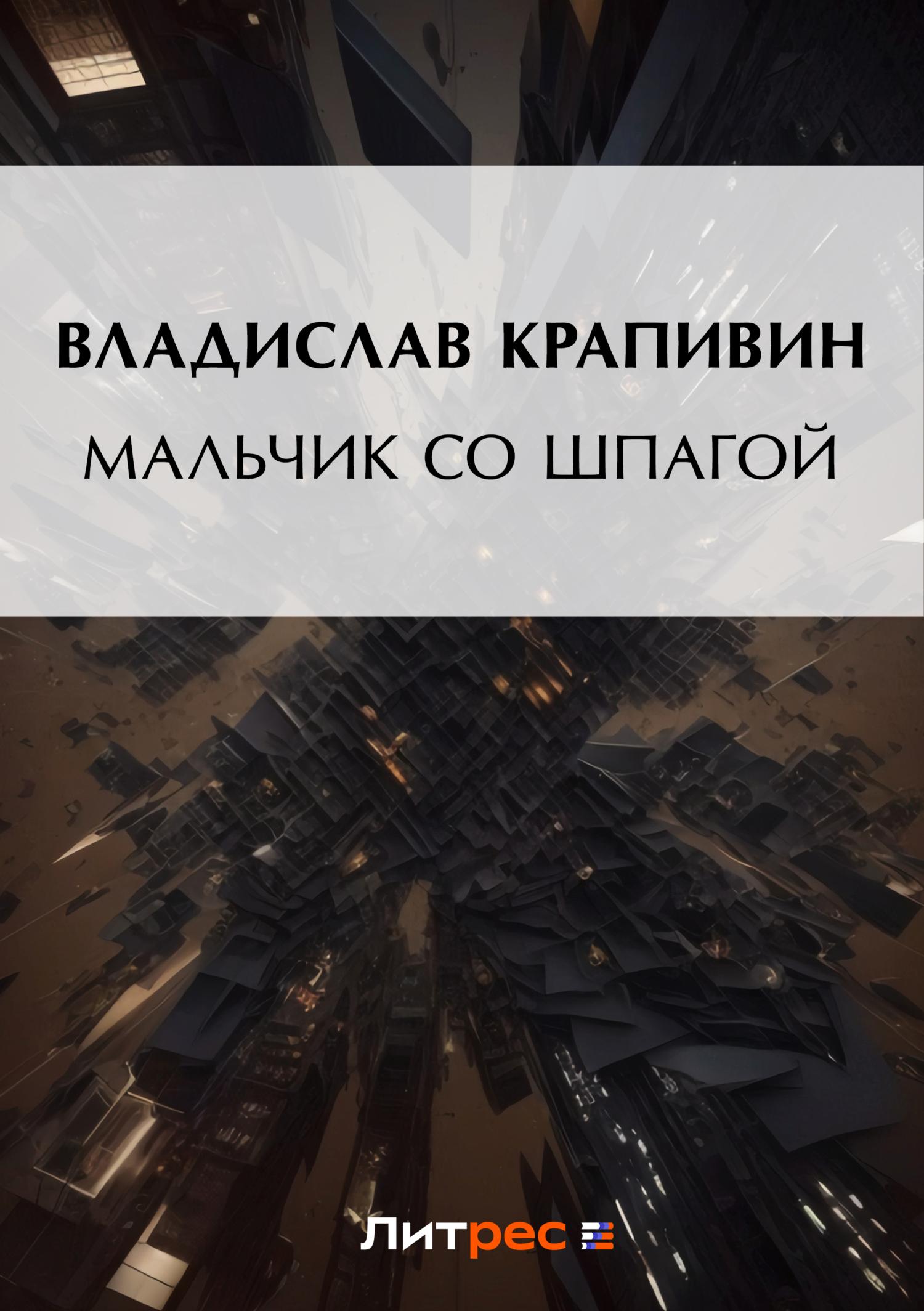 Владислав Крапивин Мальчик со шпагой владислав крапивин мальчик девочку искал