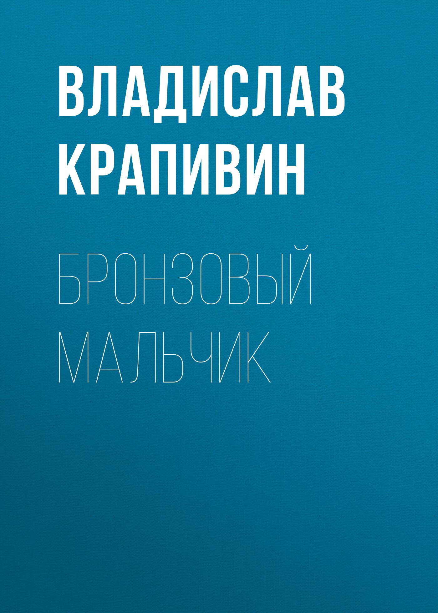 Владислав Крапивин Бронзовый мальчик владислав крапивин мальчик девочку искал