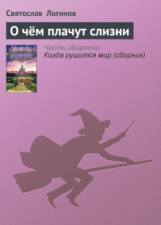 Святослав Логинов О чём плачут слизни кинг стивен роза марена комплект из 2 книг