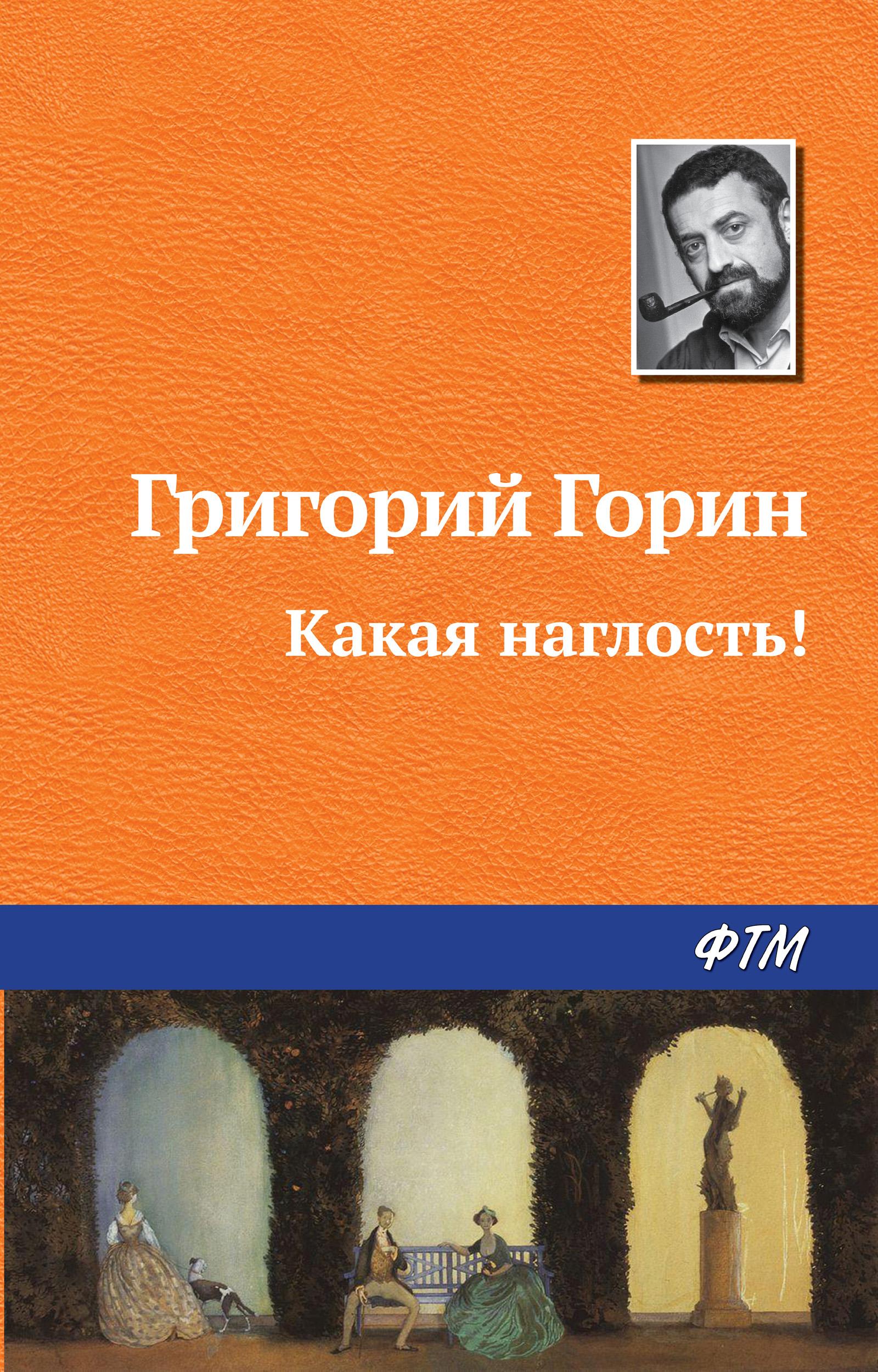 цены на Григорий Горин Какая наглость!  в интернет-магазинах