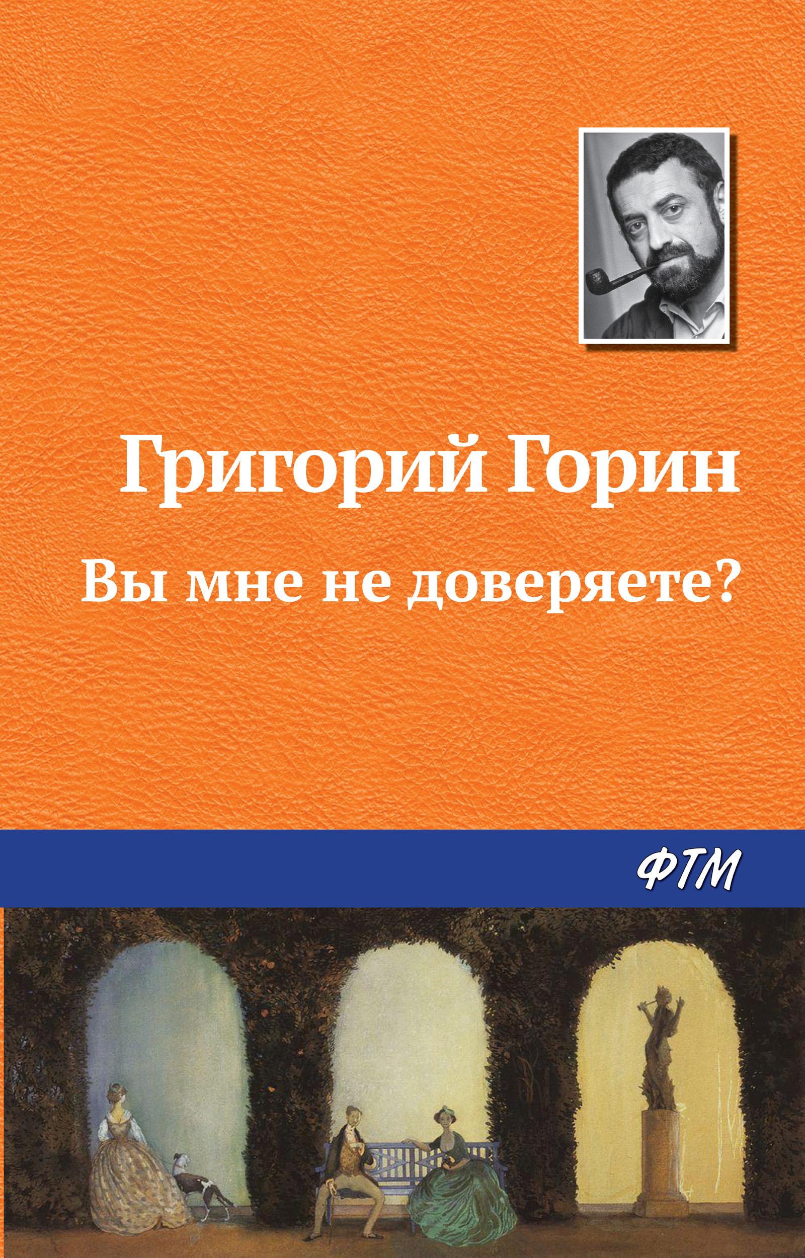 цены на Григорий Горин Вы мне не доверяете?  в интернет-магазинах