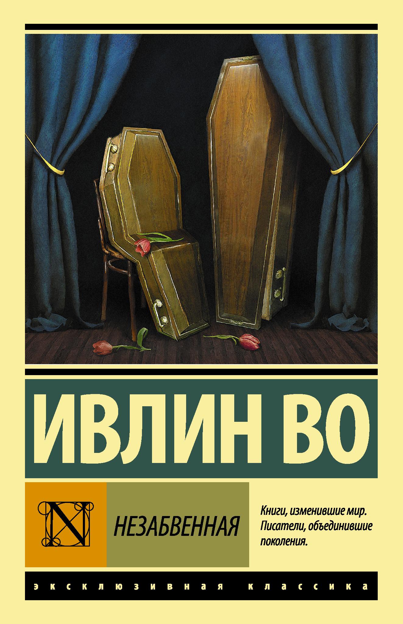 Ивлин Во Незабвенная ивлин во возвращение в брайдсхед незабвенная сборник