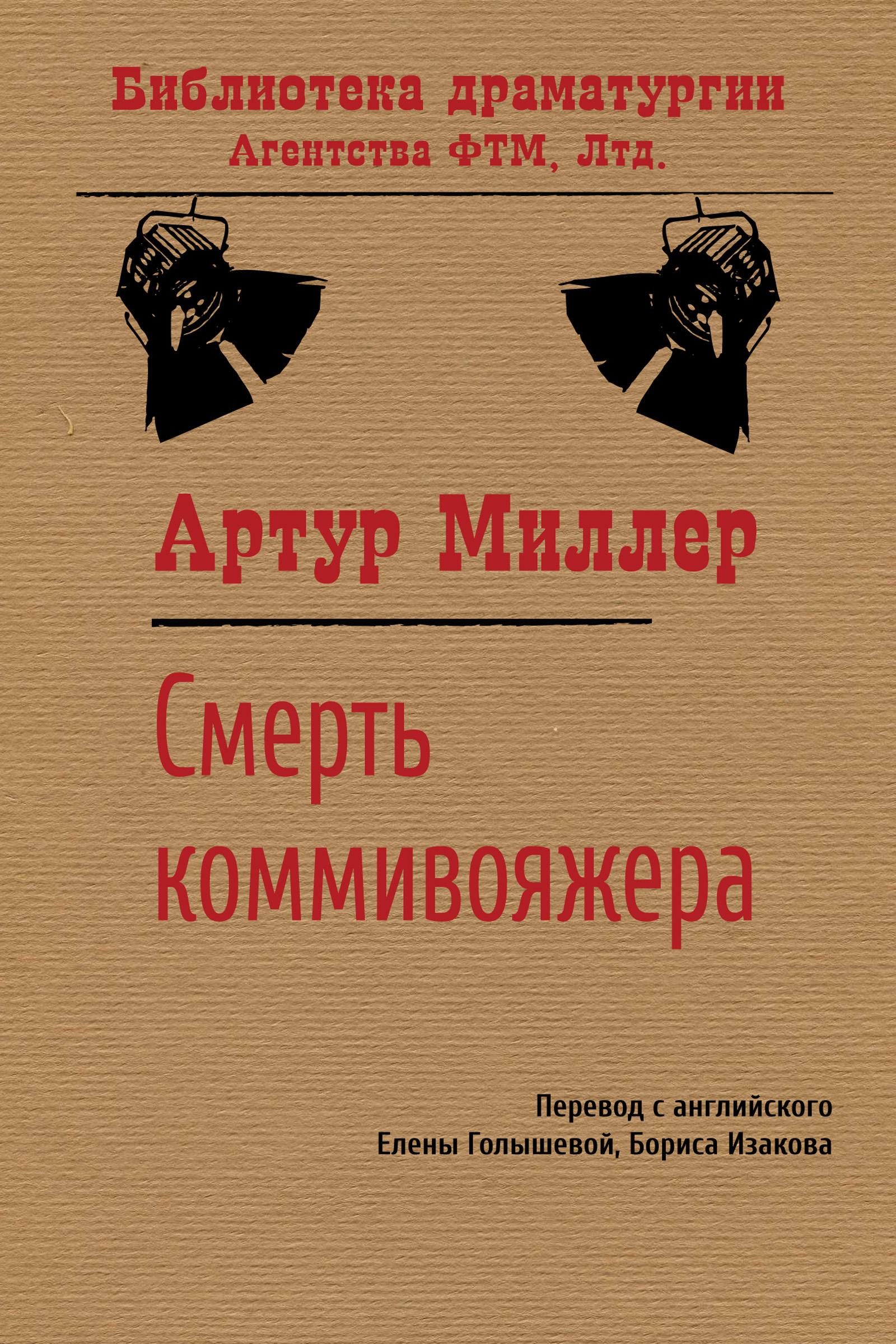 Артур Миллер Смерть коммивояжера артур миллер все мои сыновья