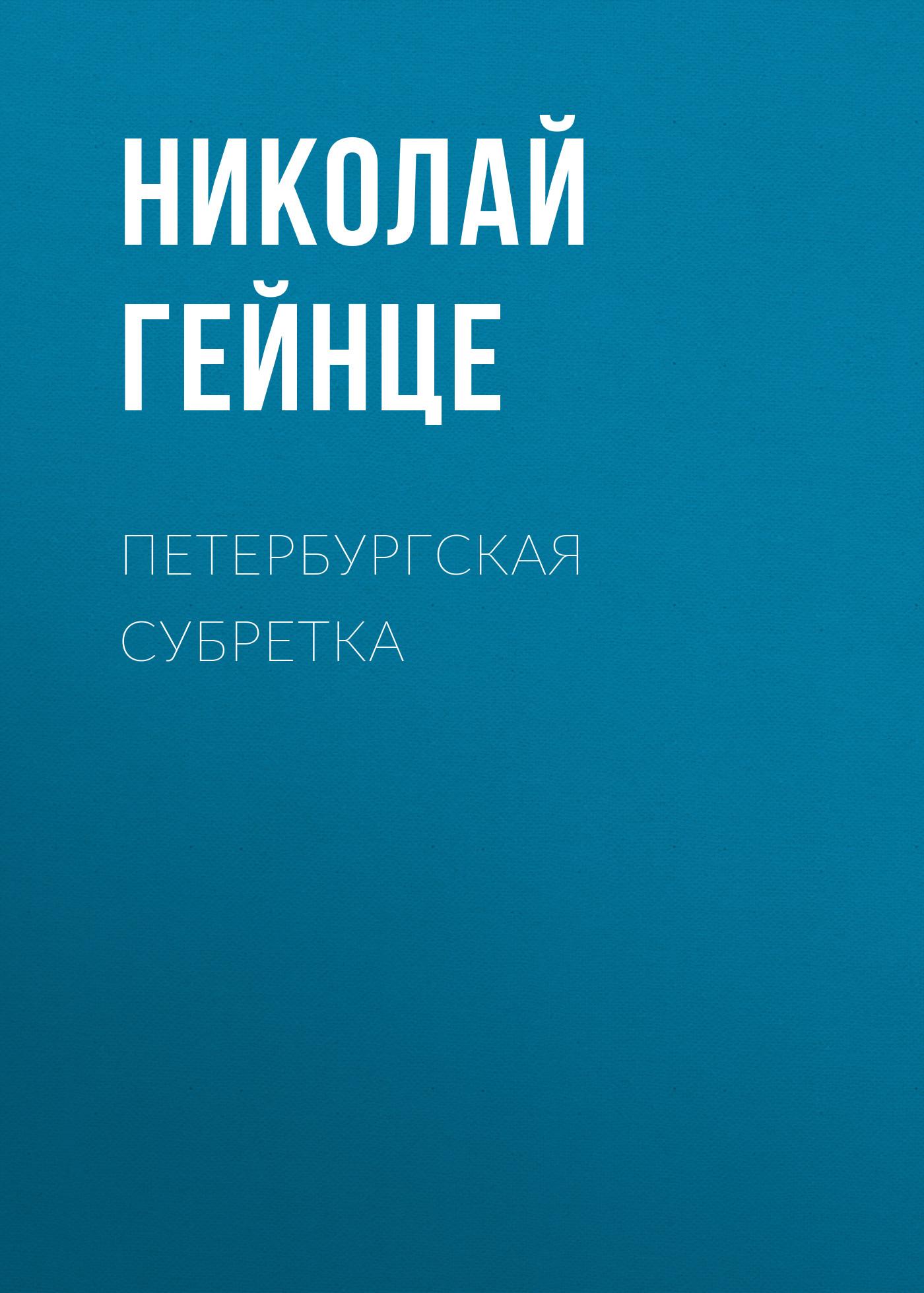 Николай Гейнце Петербургская субретка printio субретка