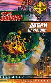 Андрей Дашков Двери паранойи андрей дашков кукла