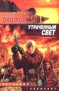 Андрей Дашков Утраченный свет (Солнце полуночи) земля воинов русь белая