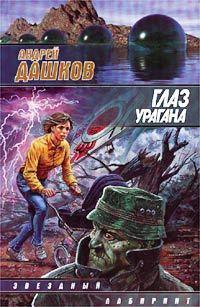 Андрей Дашков Презумпция виновности андрей дашков кукла