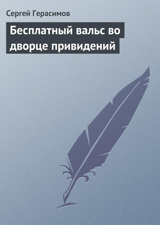 Сергей Герасимов Бесплатный вальс во дворце привидений матюшкина к праздник во дворце