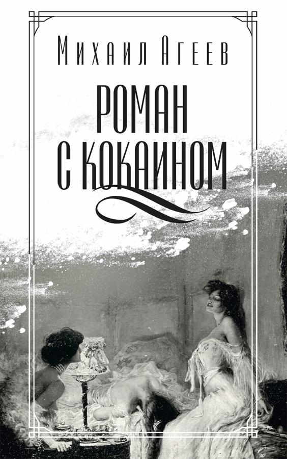 Роман с кокаином (сборник)