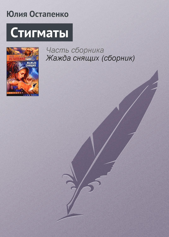 Юлия Остапенко Стигматы цена и фото