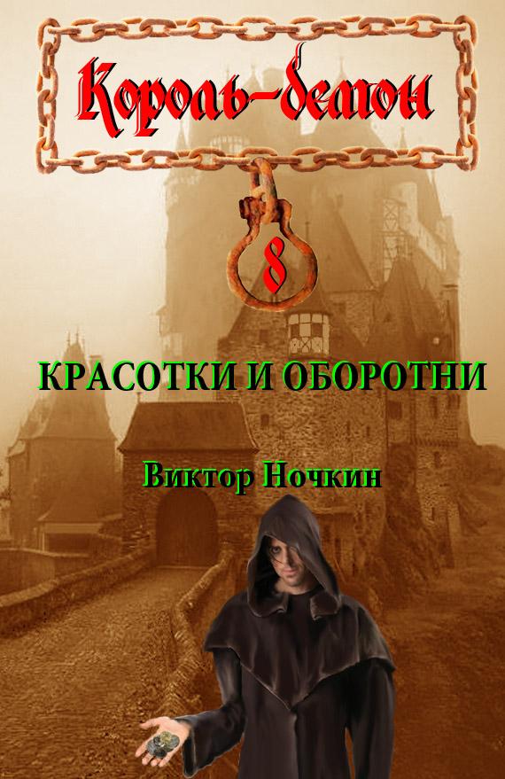 Виктор Ночкин Красотки и оборотни виктор ночкин кровь зверя