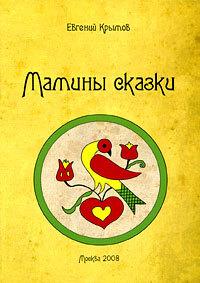 Евгений Крымов Мамины сказки