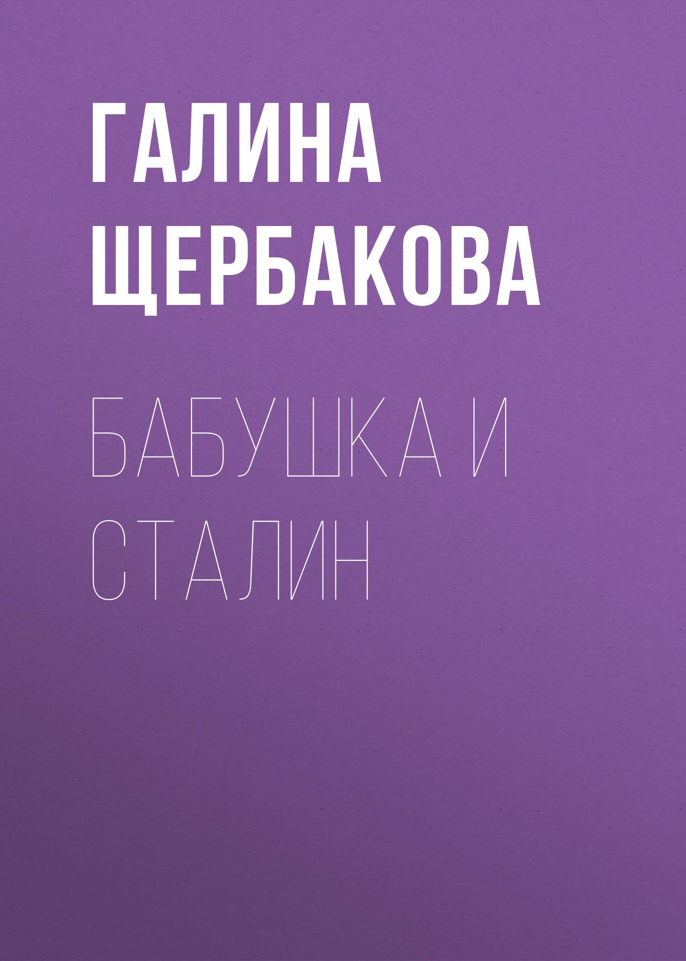 Галина Щербакова Бабушка и Сталин галина щербакова чужая беда