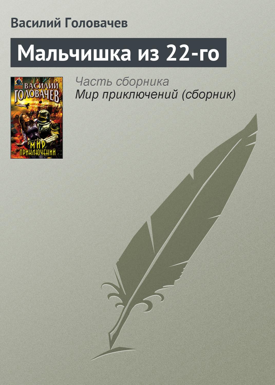 Василий Головачев Мальчишка из 22-го василий головачев марсианский корабль