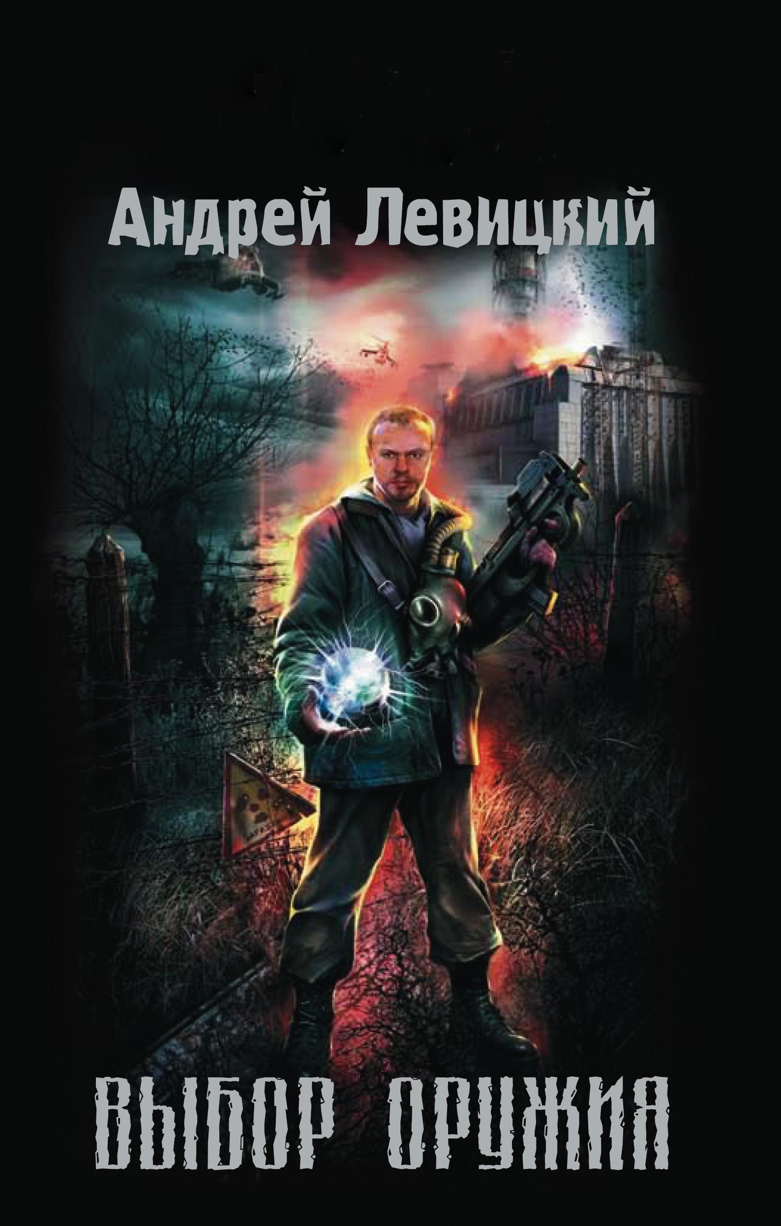 Андрей Левицкий Выбор оружия