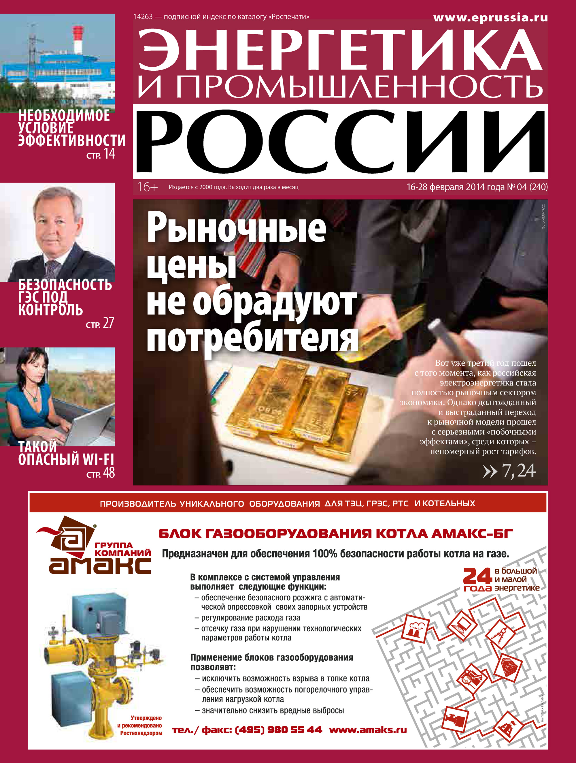 Отсутствует Энергетика и промышленность России №4 2014