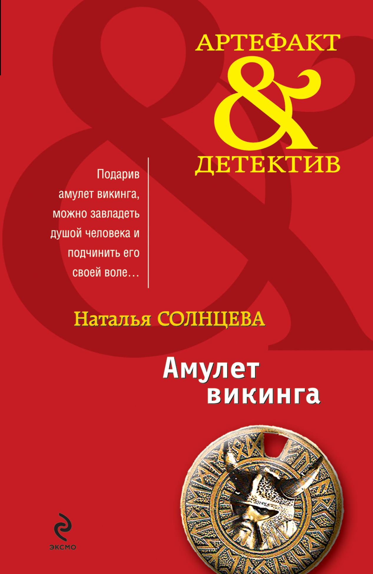 Наталья Солнцева Медальон наталья солнцева часы королевского астролога