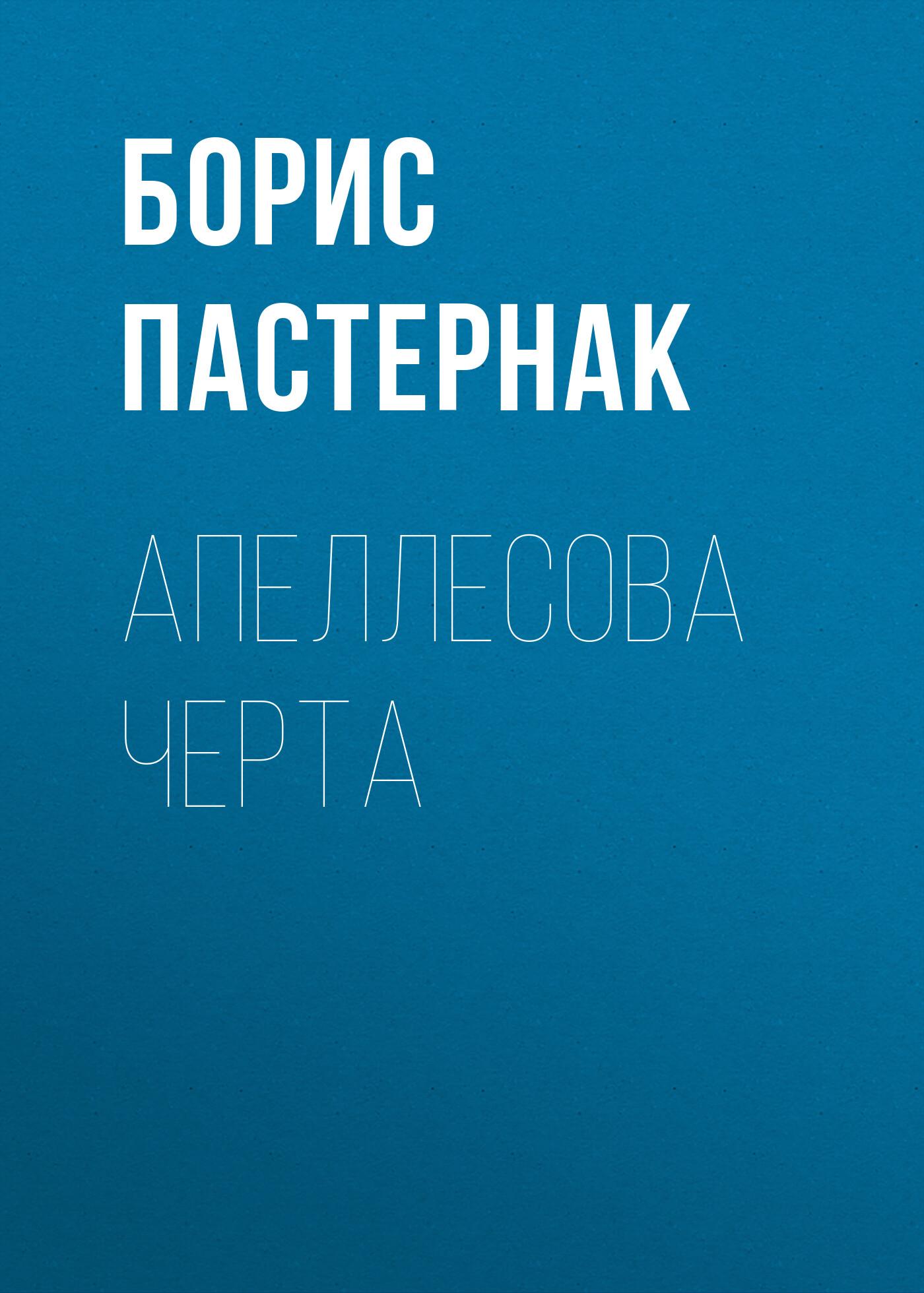 Борис Пастернак Апеллесова черта аполлинер гийом убиенный поэт повести