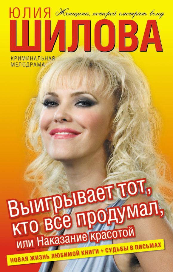 Юлия Шилова Выигрывает тот, кто все продумал, или Наказание красотой юлия шилова глаза одиноких или женщина с прошлым ищет мужчину с будущим