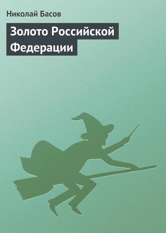 Николай Басов Золото Российской Федерации николай басов надежда
