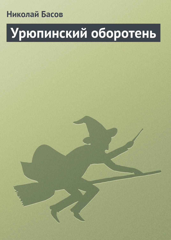 Николай Басов Урюпинский оборотень николай басов надежда