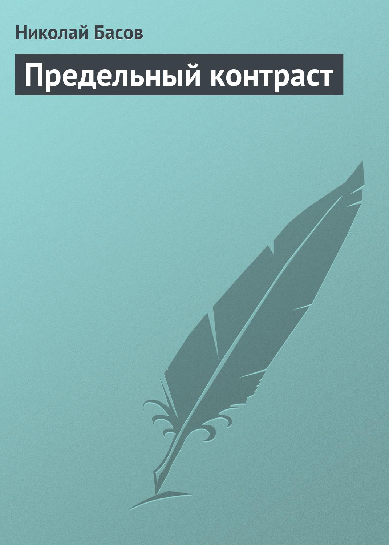Николай Басов Предельный контраст николай басов надежда