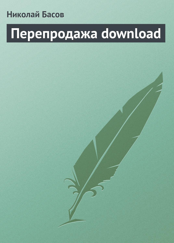 Николай Басов Перепродажа download николай басов надежда