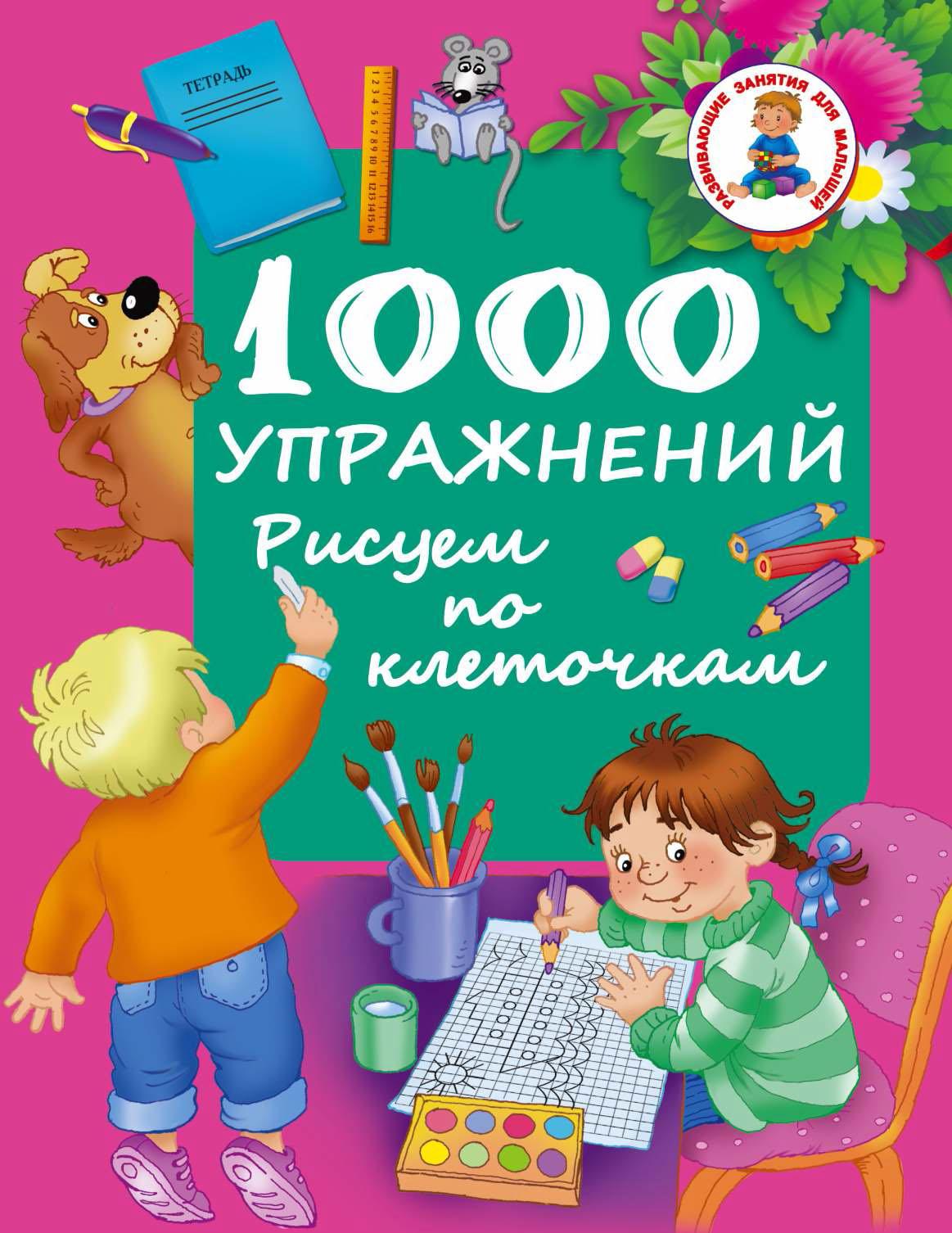 Отсутствует 1000 упражнений. Рисуем по клеточкам карандаш картинки для детей нарисованные
