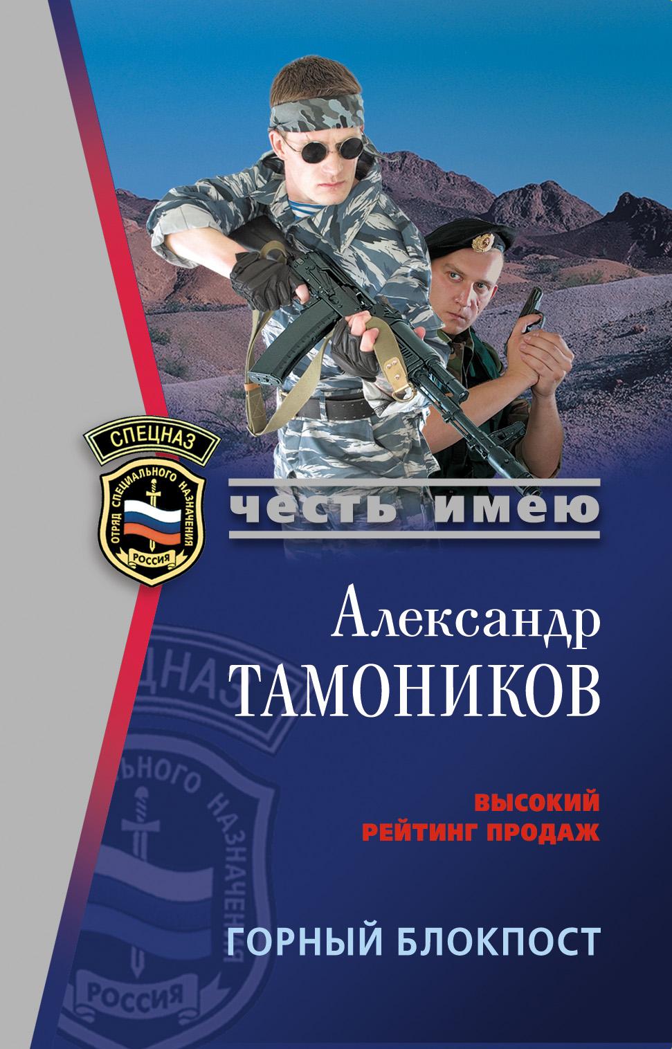 Александр Тамоников Горный блокпост