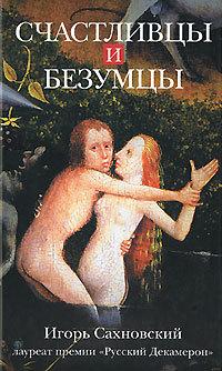 Игорь Сахновский Тело как эротический текст игорь сахновский бахчисарайская роза
