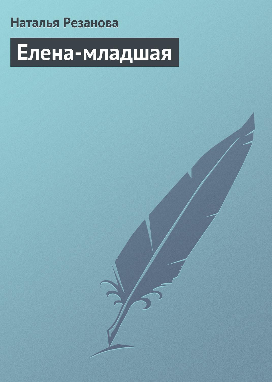 Наталья Резанова Елена-младшая наталья резанова ветер и меч