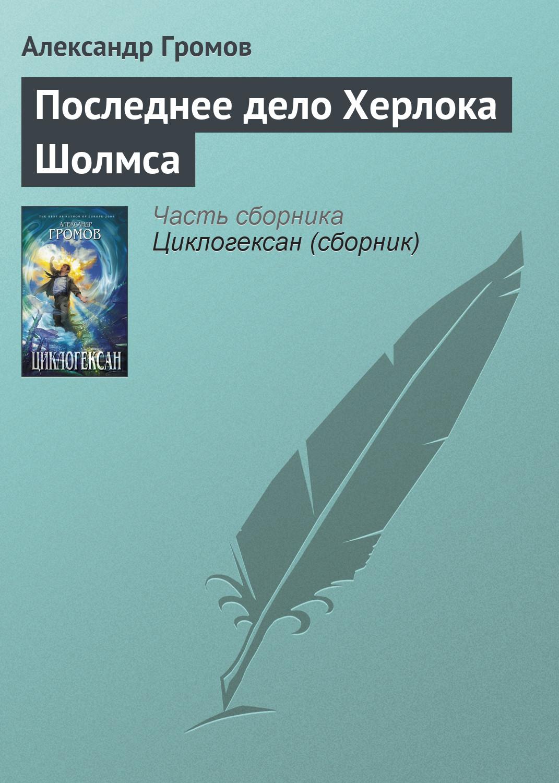 Александр Громов Последнее дело Херлока Шолмса цветные карандаши giotto elios 12 цветов