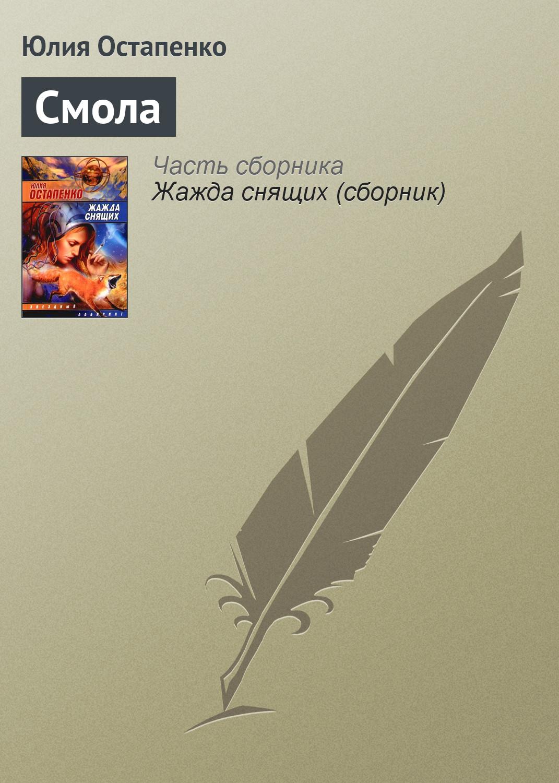 Юлия Остапенко Смола цена и фото