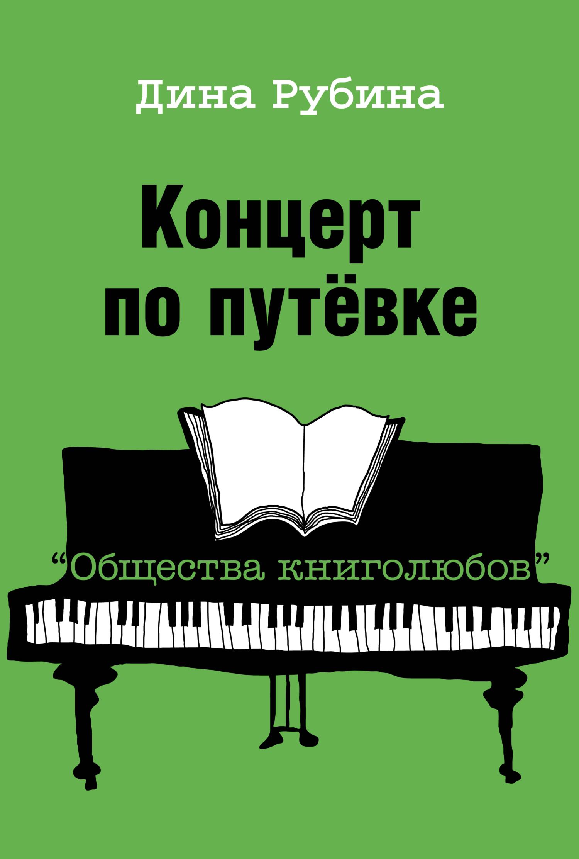 Дина Рубина Концерт по путевке «Общества книголюбов» цены