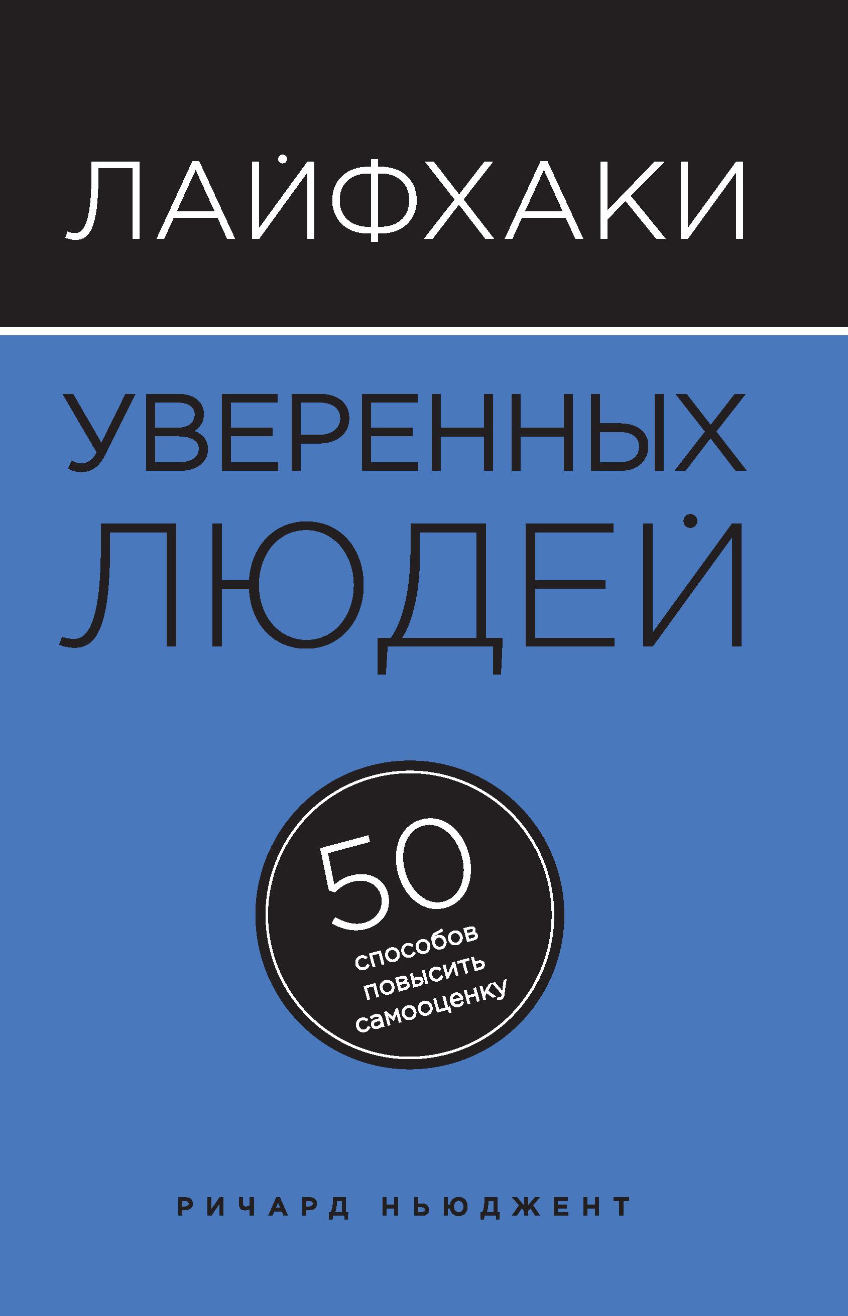 Ричард Ньюджент Лайфхаки уверенных людей. 50 способов повысить самооценку цены онлайн