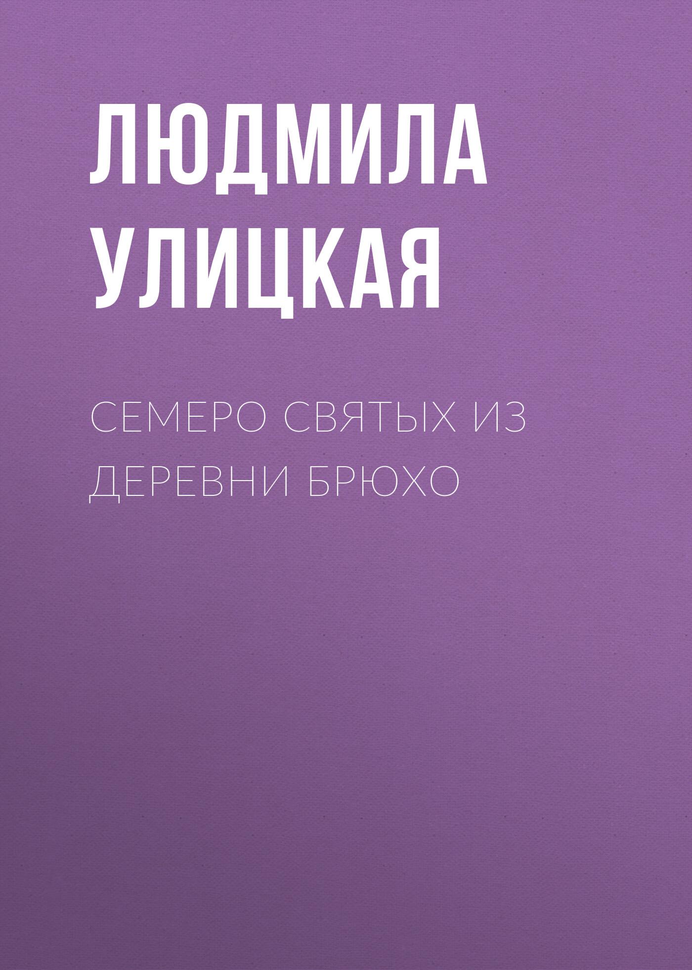 Семеро святых из деревни Брюхо ( Людмила Улицкая  )