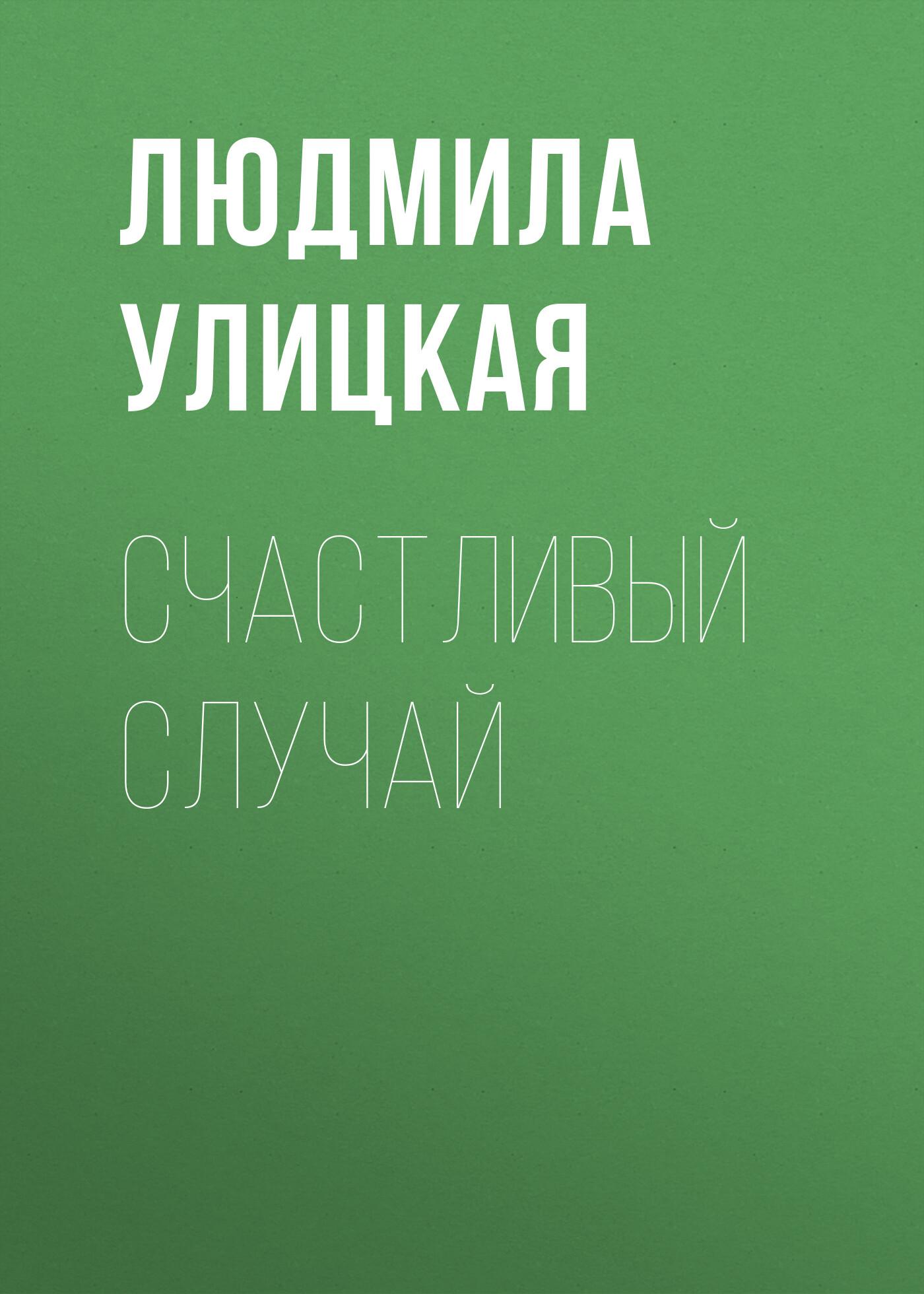 Людмила Улицкая Счастливый случай