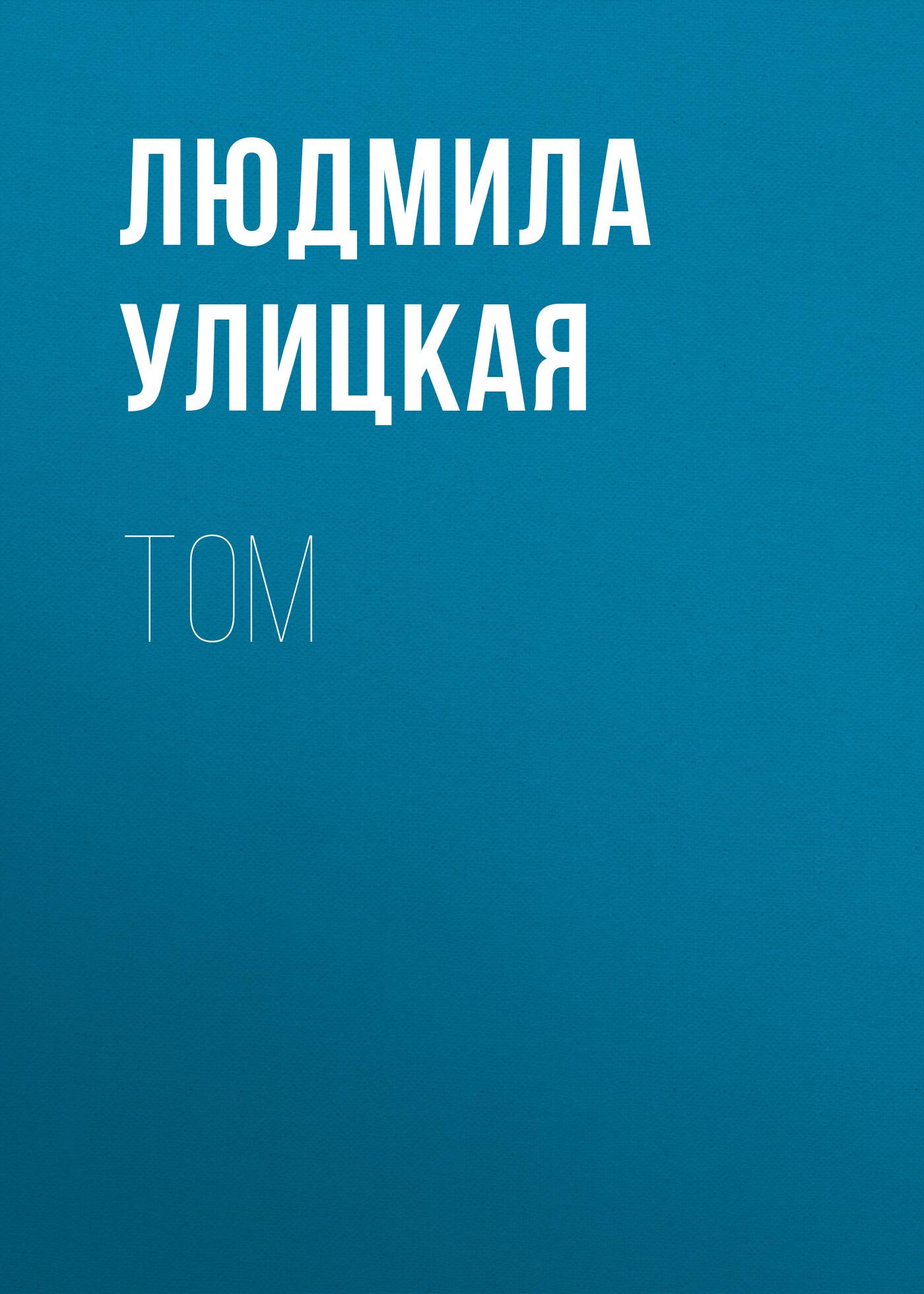 Людмила Улицкая Том