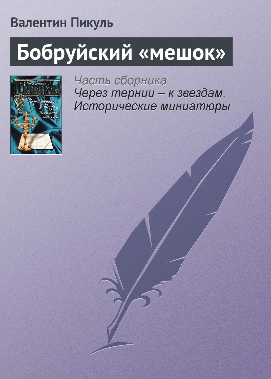 Валентин Пикуль Бобруйский «мешок»