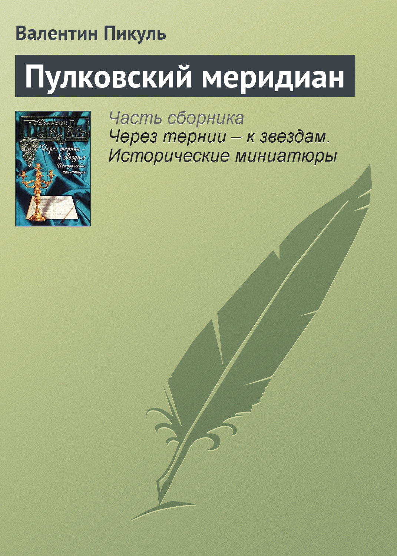 Пулковский меридиан ( Валентин Пикуль  )