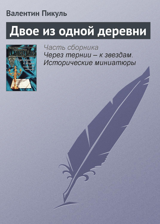 Двое из одной деревни ( Валентин Пикуль  )