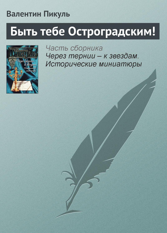 Валентин Пикуль Быть тебе Остроградским! михаил васильевич остроградский лекции алгебраического и трансцендентного анализа