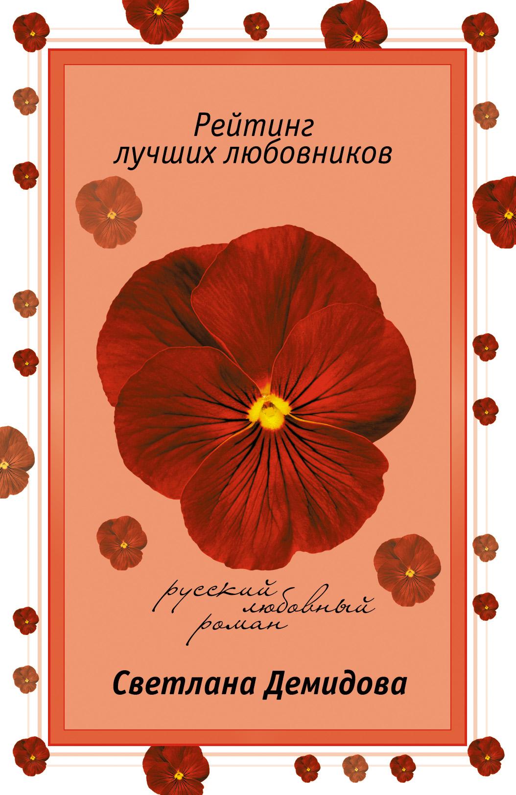 Светлана Демидова Рейтинг лучших любовников данешвари г подруги навсегда