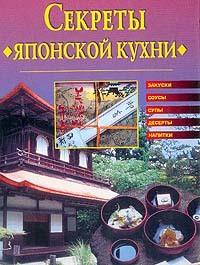 Светлана Хворостухина Секреты японской кухни повар